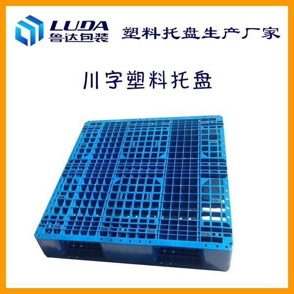 北京塑料托盘 天津塑料托盘