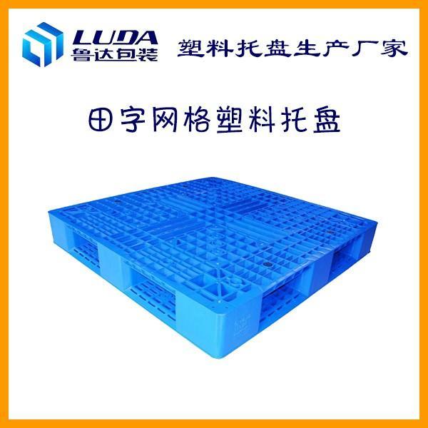魏县塑料托盘 成安塑料托盘